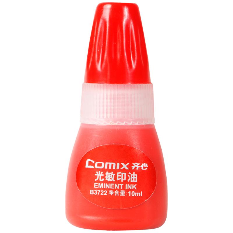 齐心(COMIX)B3722 光敏印油 10ML