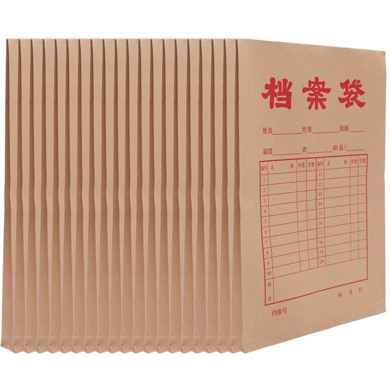晨光(M&G)APYRA609 A4牛皮纸档案袋/文件袋/资料袋 20个装