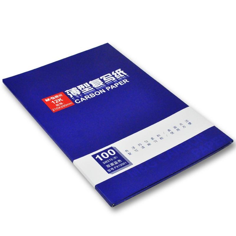 晨光(M&G)APYVF608 双面蓝色高级复写纸 100页 12K