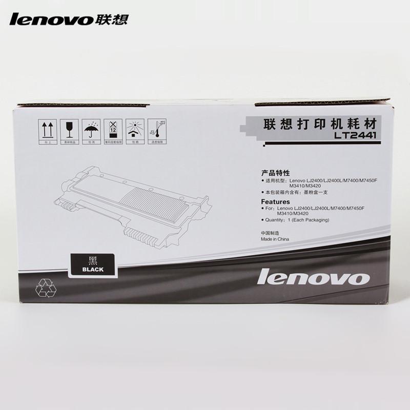 联想(Lenovo) LT2441原装墨粉盒(适用于:LJ2400T LJ2400 M7400 )