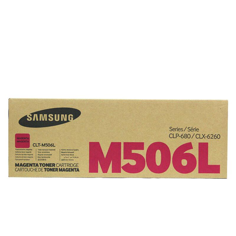 三星(SAMSUNG)CLT-M506L红色大容量硒鼓(适用于:680ND/6260ND/6260FR)