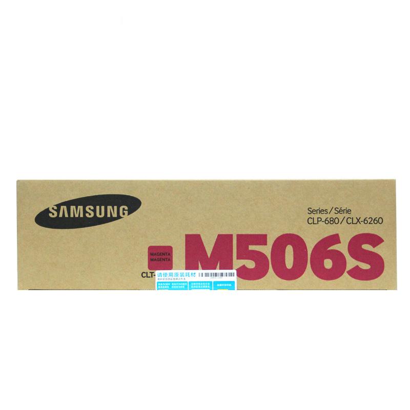 三星(SAMSUNG)CLT-M506S红鼓(适用于:CLP-680ND CLX-6260ND)