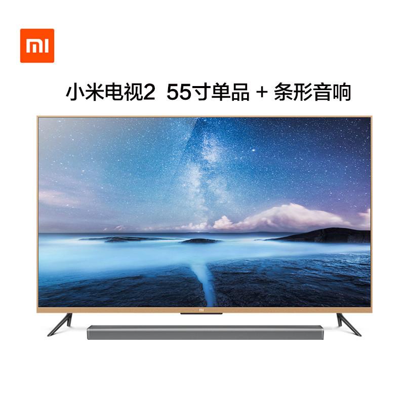 小米(Mi)电视2(含Soundbar) 香槟金 55英寸
