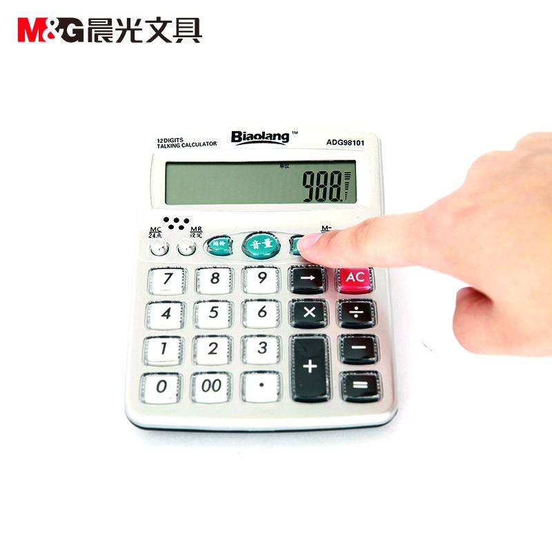 晨光(M&G)ADG98101 语音型计算器 发音财务 会计 商务 办公专用
