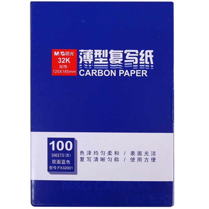 晨光(M&G)APYVC608 复写纸 100页 32K