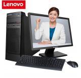 联想(Lenovo)启天M4550 商用台式机电脑 I3-4170 4G 1T 标配主机+19.5英寸显示器