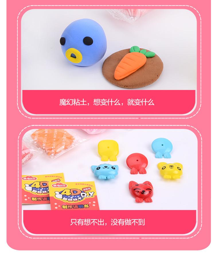 晨光(m&g)ake03903 可爱动物4d超轻粘土 12个/盒 12色